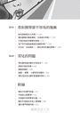 美容醫學研究室:韓國首席整形諮詢師開課!從臉到全身,62種手術解密X63項術前術後的必知醫美守則