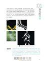 Photoshop 設計好點子:用靈感+技巧創造視覺作品