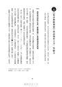 京都,100種關鍵發見