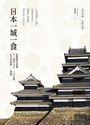 日本一城一食:從戰國史秒懂十二現存天守、三大名城、五大老居城、二條城