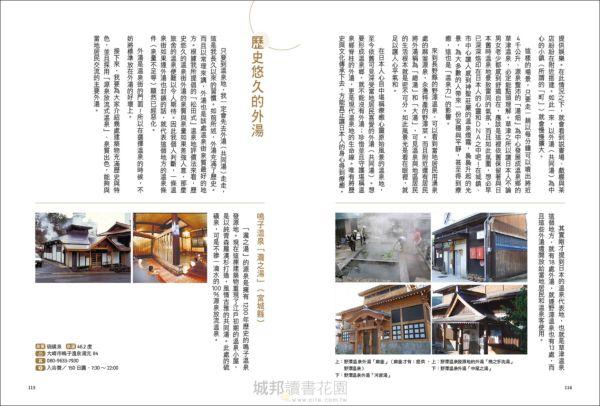 大人的旅行.日本溫泉究極事典:220+精選名湯攻略,食泊禮儀、湯町典故、泉質評比,全日本溫泉深度案內
