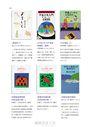 我與村上春樹、書,還有畫筆:日本插畫大師安西水丸