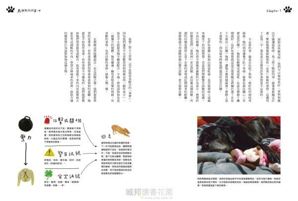 快樂狗兒生活訓練學:跟著專業訓練師這樣教!輕鬆解決人狗常見衝突、增進信任關係,一起過好每一天
