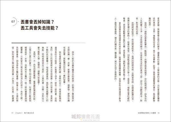 從家開始的美好人生整理:台灣收納教主的奇蹟空間整頓術,真正克服囤積,找回更好自己的日常幸福實踐