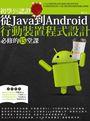 初學到認證:從Java到Android行動裝置程式設計必修的15堂課
