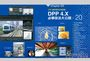 Canon DPP 4.0影像編修完全圖解
