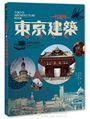 一日百年,東京建築時空之旅:搭JR走訪舊時代