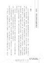 圍爐:中華文化與智業文明
