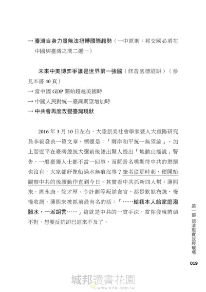 突圍:2021臺海困局與臺灣的選擇?