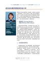 BIM技術與趨勢:台灣建築資訊模型協會2017年專刊