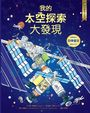 小翻頁大發現8:我的太空探索大發現