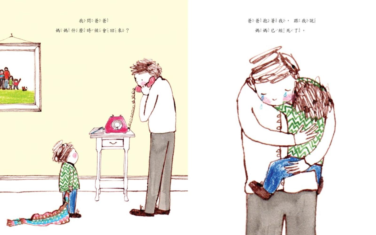 我好想妳,媽媽(新版)