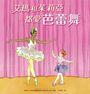 艾瑪和茱莉亞都愛芭蕾舞