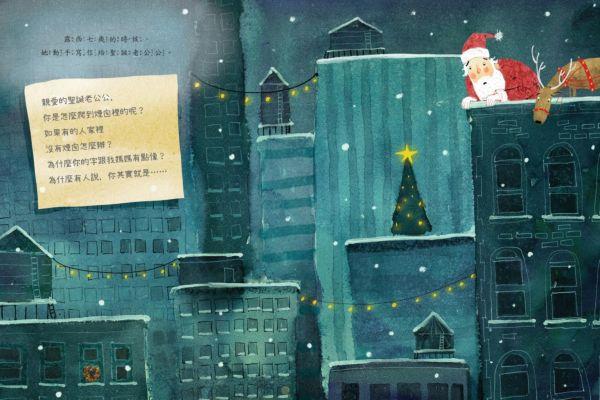 給 親愛的聖誕老公公(內附露西與聖誕老公公往返的 6 封手工信件)