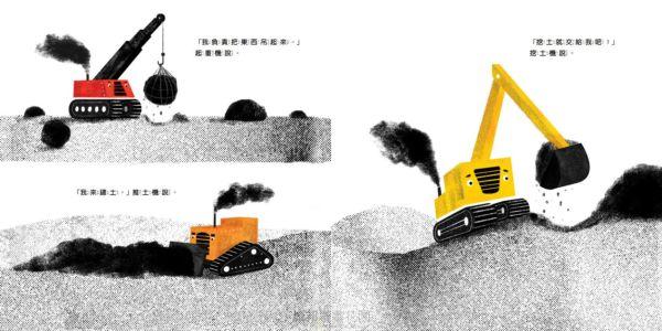 挖土機與小花