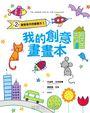 轉轉右腦系列套書(我的趣味寫作本:引導孩子的寫作力!+我的創意畫畫本:啟發孩子的繪畫力!)