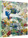 暢銷得獎環境保育綠繪本套書:明天會是好天氣+從前從前有一座森林
