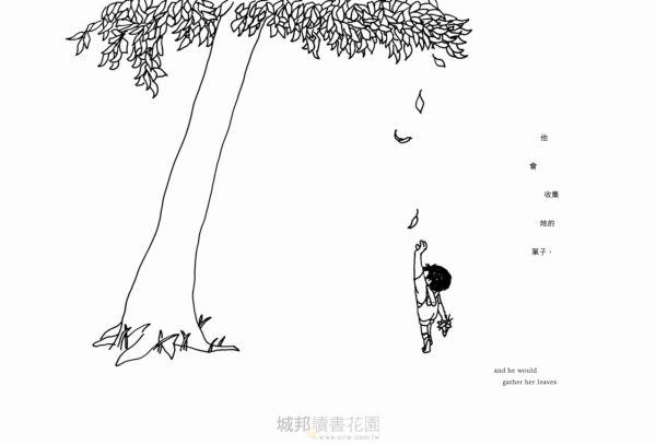 愛心樹 中英雙語燙銀雋永典藏版
