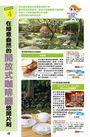 旅日趣:輕井澤、清里、蓼科
