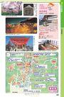 旅日趣:京都
