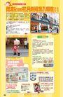 旅日趣:大阪