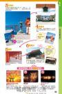 旅日趣:廣島、宮島、尾道、倉敷