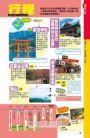 廣島、山陰 廣域遊