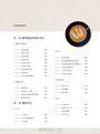 咖啡專業知識全書:咖啡豆產地、烘焙、沖煮、菜單設計與店家經營深度分析