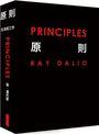 原則:生活和工作