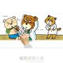 加油!熊醫生
