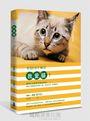 我愛貓!貓咪行為專家的解密指南,徹底了解貓咪的神秘心理、行為生活、真實需求 (雙封面書衣版)