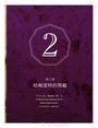 愛的九種香氣:親密關係裡的「九型人格」療癒處方