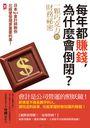 每年都賺錢,為什麼會倒閉?〔一顆巧克力的財務祕密〕日本No.1會計師教你比經營管理更重要的事!