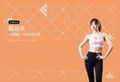 4週變女神!增肌減脂‧自煮瘦身餐:專為運動日vs.無運動日設計的纖美&抗餓食譜(營養師健身教練專業審定,附QR code實作影片)