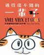 過得還不錯的一輩子:打造貓奴的幸福生活手冊(家貓成功上位指南+圖文並茂版)