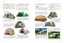 野地露營聖經:史上最完備!圖解露營、划船、釣魚、野炊、野外求生、急救終極指南