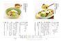 日本農家の季節家常味:教你挑、煮、切、醃漬、保存、自製萬能醬汁,學會最實用的日系料理智慧