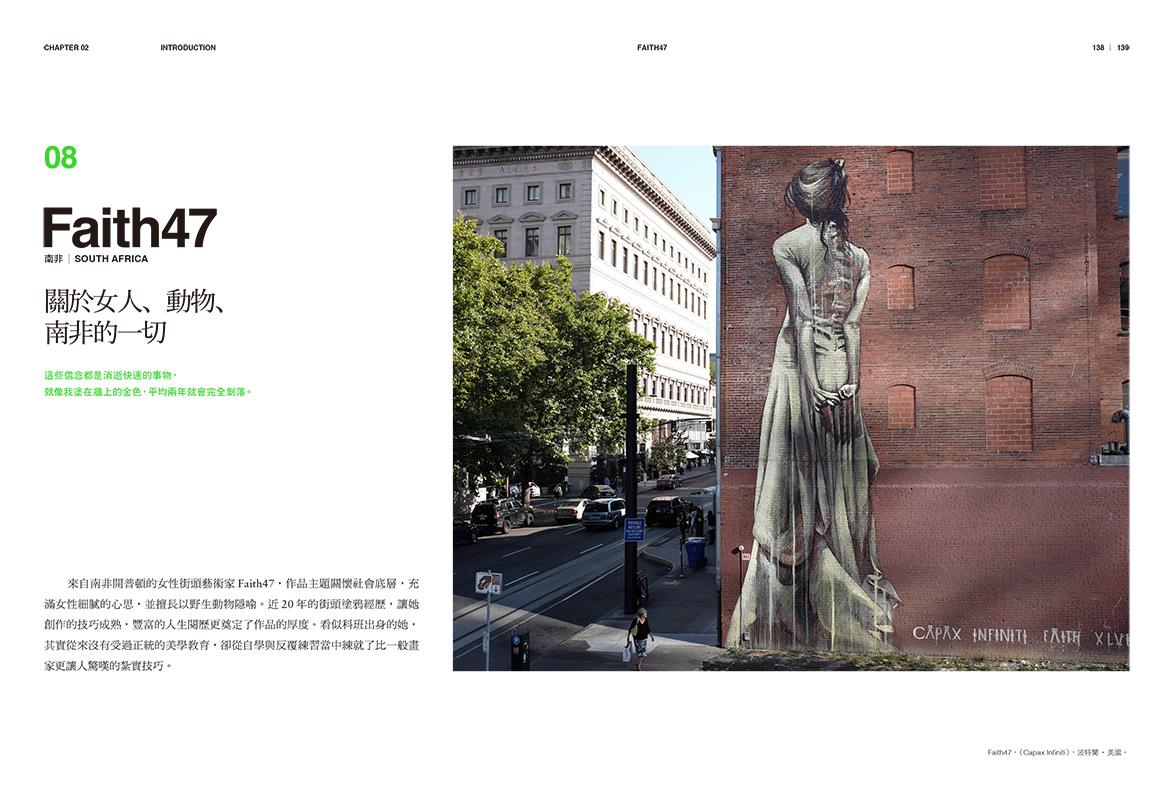 街頭藝術浪潮:街上的美術館,一線藝術家、經紀畫廊、英倫現場 直擊訪談