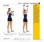 15分鐘練出完美線條:85套超快速塑身法,433種超有效的運動