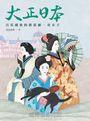 大正日本:百花盛放的新思維、奇女子