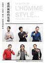 成熟風格的基礎:法國男子穿搭、選衣、品味養成指南