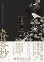 春琴抄:陰翳官能的終極書寫,谷崎潤一郎感官小說集