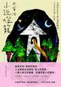 小說燈籠:在絕望中尋求一絲幸福的曙光,太宰治浪漫小說集