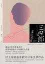 三四郎:愛與自我的終極書寫,夏目漱石探索成長本質經典小說