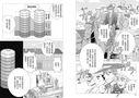 漫畫資本論:馬克思是對的?公平交換無法帶來財富,受薪族一定要懂的資本主義運作方式