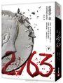 11/22/63【上下冊】