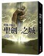 階梯之城(II)聖劍之城