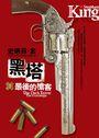 黑塔Ⅰ:最後的槍客【電影書衣闇藏版】