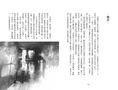 在黑暗中說的鬼故事【毛骨悚然插畫版】:美國圖書館協會百大禁書榜首!造成700萬人嚴重心理創傷!