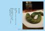 留味行:她的流亡是我的流浪,以及奶奶的十一道菜(1書+1別冊平裝版)